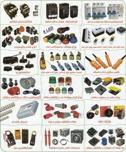 لوازم برق صنعتی