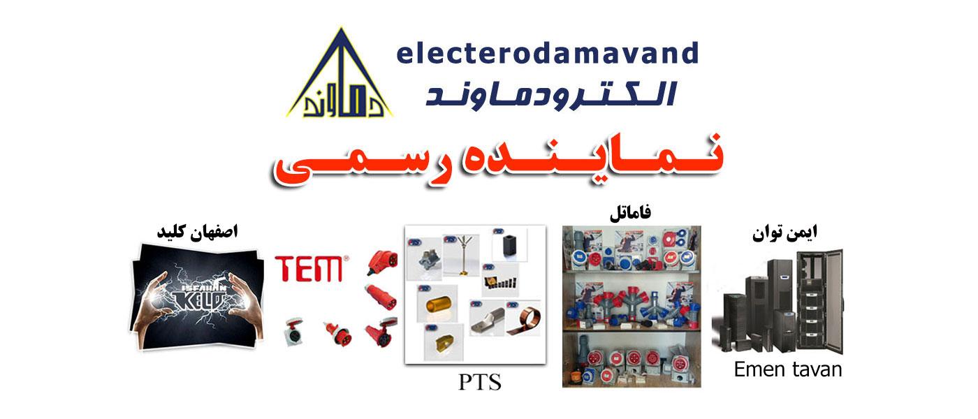 الکترو دماوند